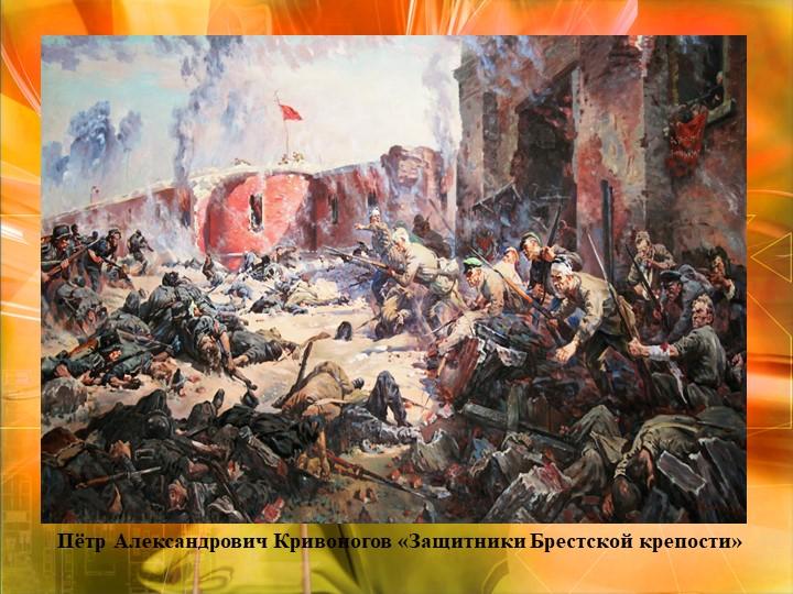 Пётр Александрович Кривоногов «Защитники Брестской крепости»