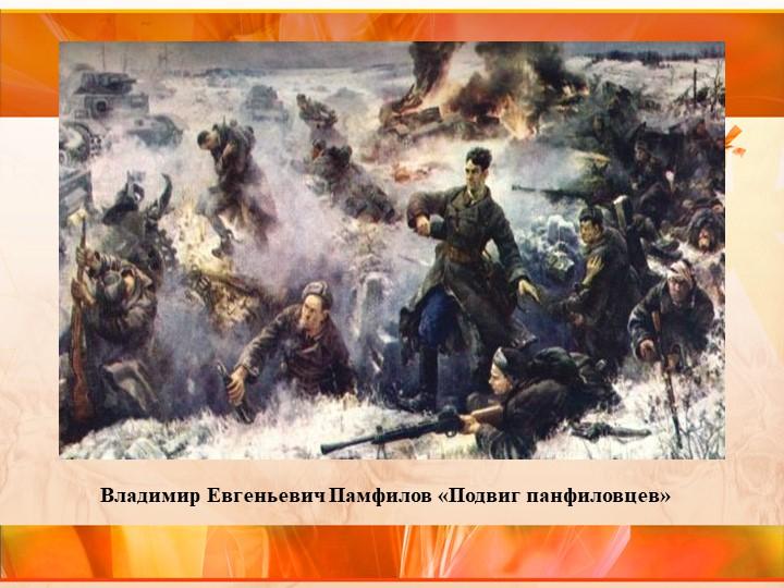Владимир Евгеньевич Памфилов «Подвиг панфиловцев»