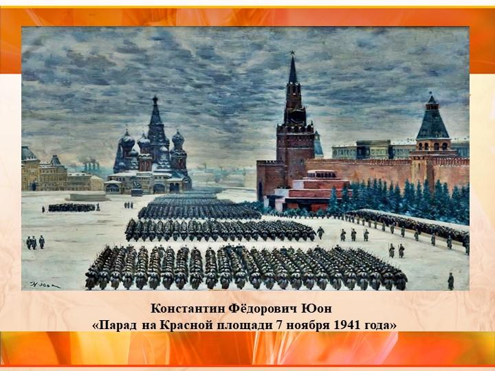Константин Фёдорович Юон...