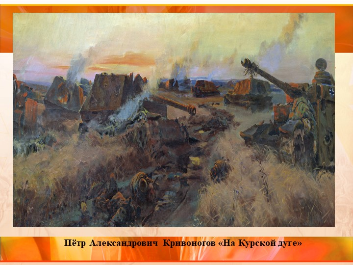 Пётр Александрович  Кривоногов «На Курской дуге»