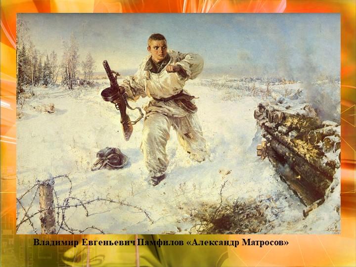 Владимир Евгеньевич Памфилов «Александр Матросов»