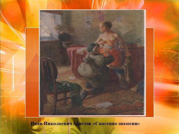 Иван Николаевич Аристов «Спасение знамени»