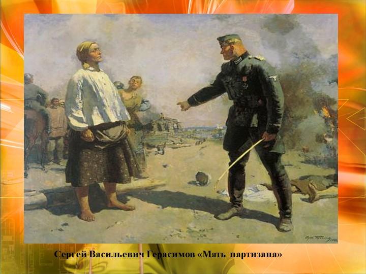 Сергей Васильевич Герасимов «Мать партизана»
