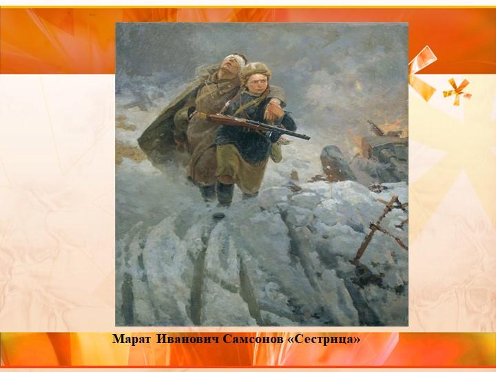 Марат Иванович Самсонов «Сестрица»