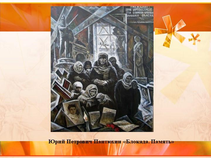 Юрий Петрович Пантюхин «Блокада. Память»