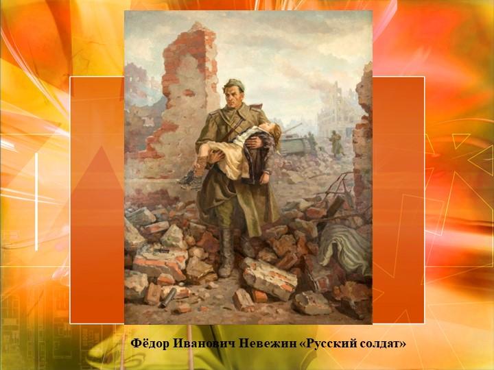 Фёдор Иванович Невежин «Русский солдат»