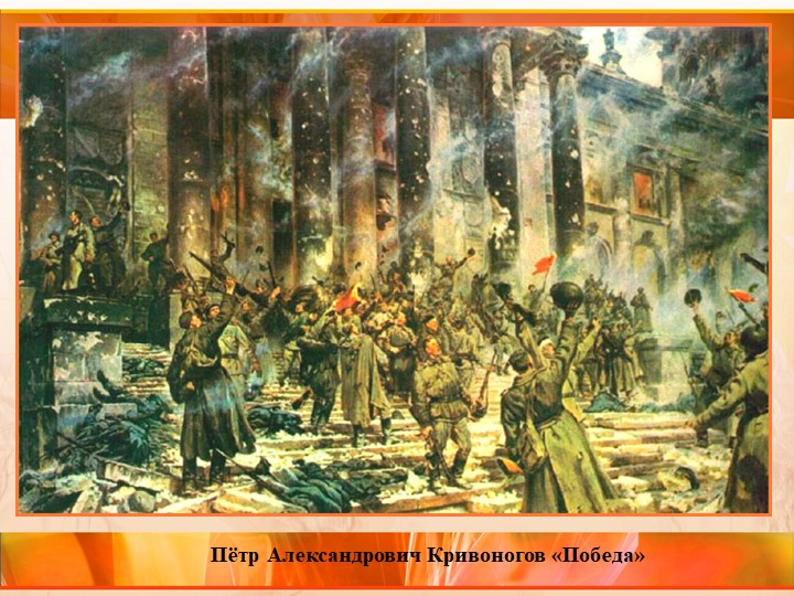 Пётр Александрович Кривоногов «Победа»