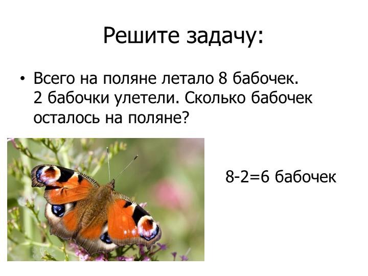 Решите задачу:Всего на поляне летало 8 бабочек.                          2 ба...