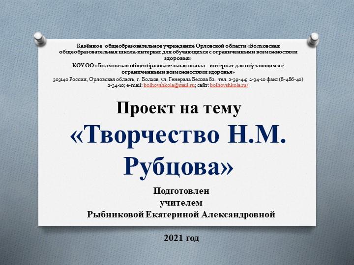 Проект на тему «Творчество Н.М. Рубцова»Казённое  общеобразовательное учрежде...