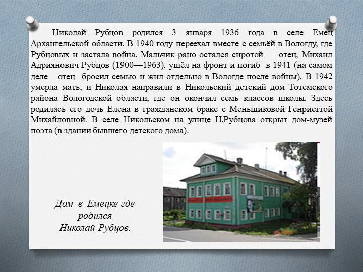 Николай Рубцов родился 3 января 1936 года в селе Емец   Архангельской области...