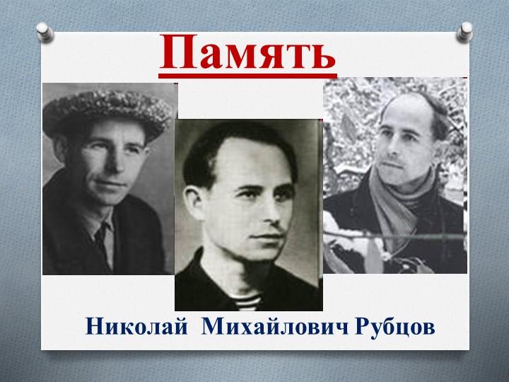 Николай  Михайлович РубцовПамять