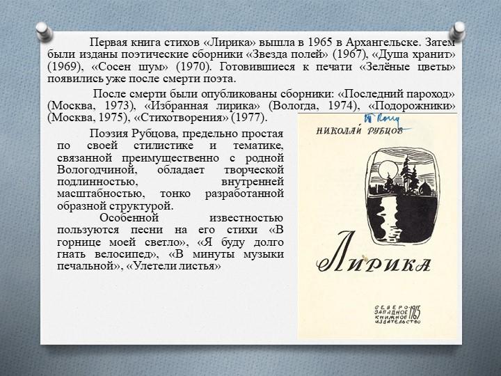 Первая книга стихов «Лирика» вышла в 1965 в Архангельске. Затем были изда...