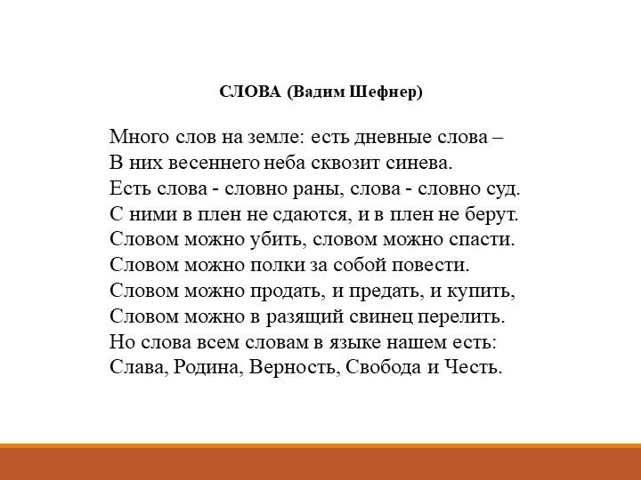 СЛОВА (Вадим Шефнер)Много слов на земле: есть дневные слова –В них весенн...