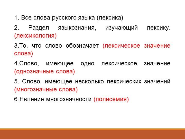 1. Все слова русского языка (лексика)2. Раздел языкознания, изучающий лексик...