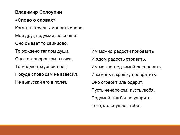 Владимир Солоухин«Слово о словах»Когда ты хочешь молвить слово,Мой друг,...