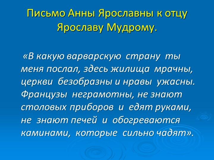 Письмо Анны Ярославны к отцу Ярославу Мудрому.    «В какую варварскую  страну...