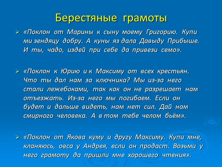 Берестяные  грамоты«Поклон  от  Марины  к  сыну  моему  Григорию.  Купи  ми з...