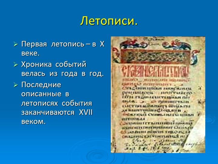 Летописи. Первая  летопись – в  X веке.  Хроника  событий  велась  из  года...