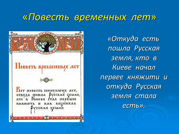 «Повесть  временных  лет»   «Откуда  есть  пошла  Русская  земля, кто  в  Кие...