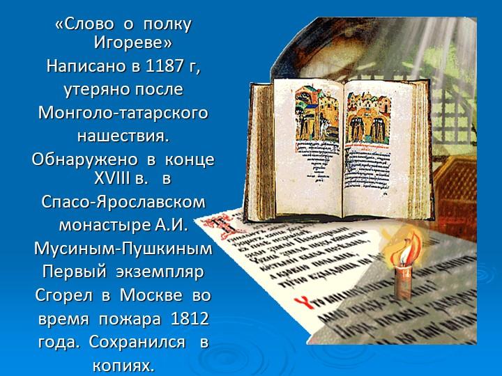 «Слово  о  полку  Игореве» Написано в 1187 г,  утеряно после Монголо-татар...