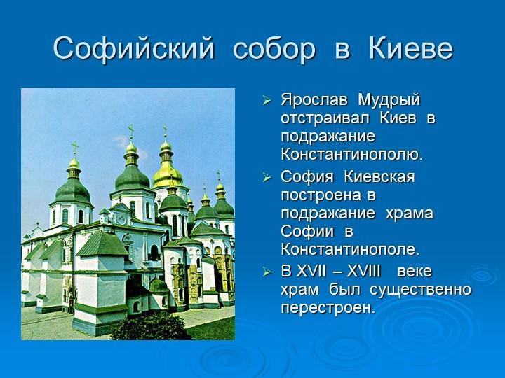 Софийский  собор  в  КиевеЯрослав  Мудрый  отстраивал  Киев  в  подражание  К...