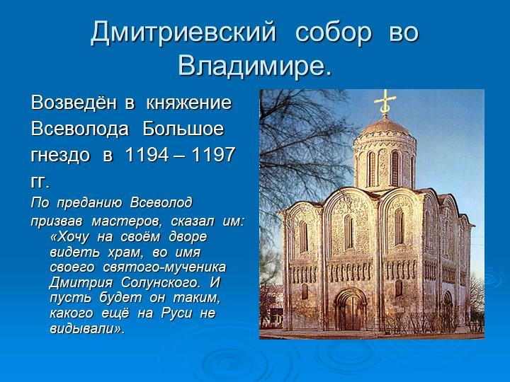 Дмитриевский  собор  во  Владимире.Возведён в  княжениеВсеволода  Большоегн...