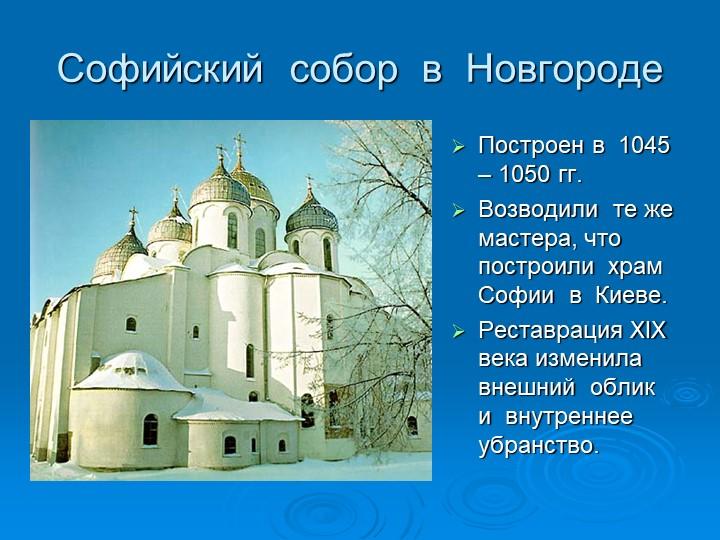Софийский  собор  в  НовгородеПостроен в  1045 – 1050 гг.Возводили  те же  м...