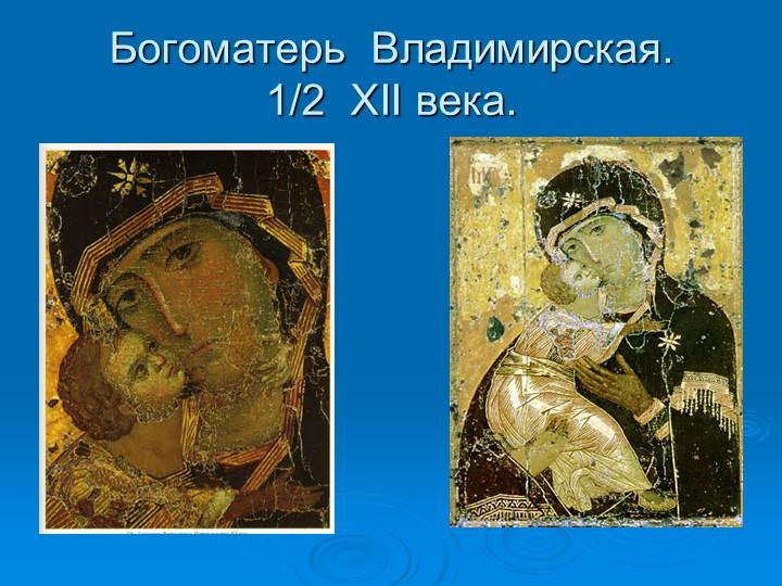 Богоматерь  Владимирская.  1/2  XII века.