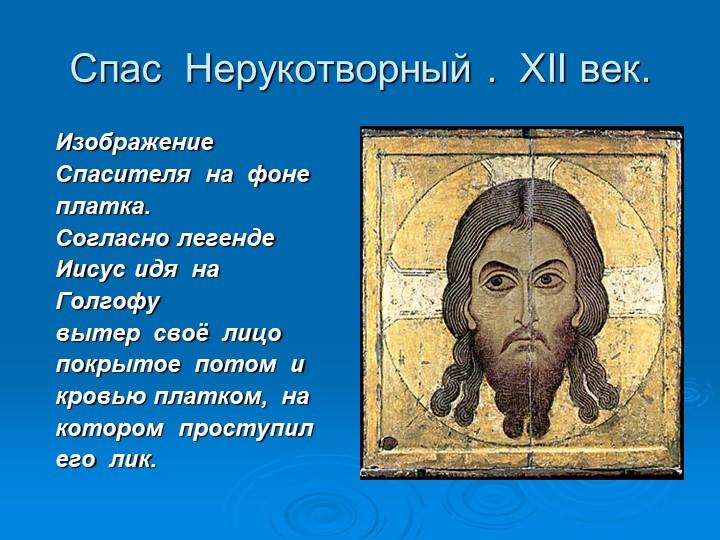 Спас  Нерукотворный .  XII век. Изображение  Спасителя  на  фоне  платка.С...