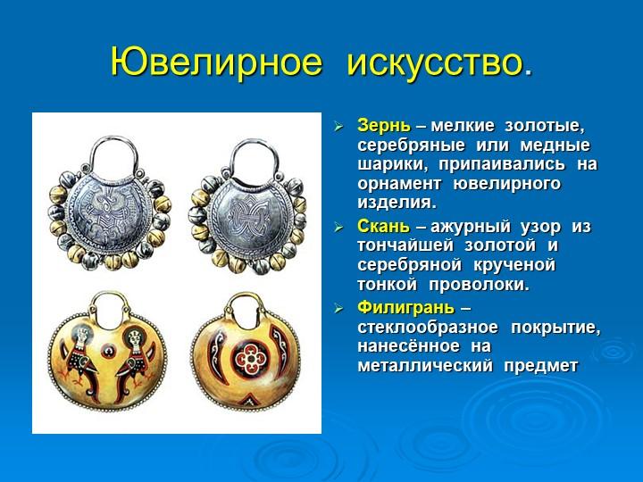 Ювелирное  искусство.Зернь – мелкие  золотые,  серебряные  или  медные  шарик...