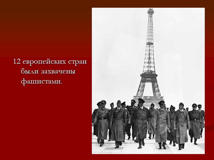 12 европейских стран были захвачены фашистами.