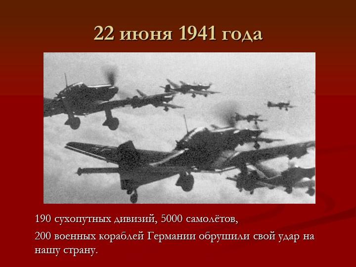 22 июня 1941 года 190 сухопутных дивизий, 5000 самолётов,200 военных кораб...