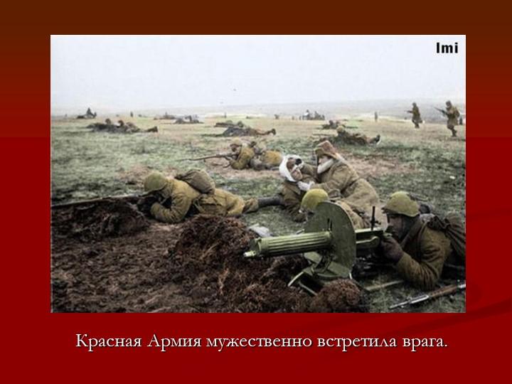 Красная Армия мужественно встретила врага.