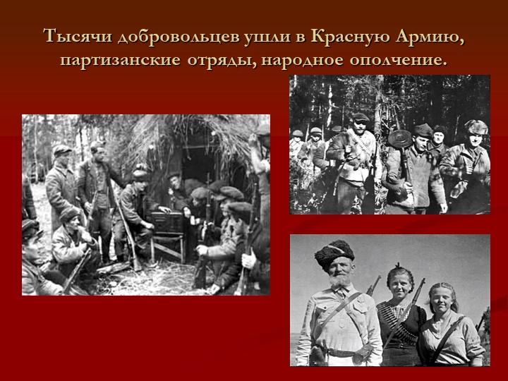 Тысячи добровольцев ушли в Красную Армию, партизанские отряды, народное ополч...