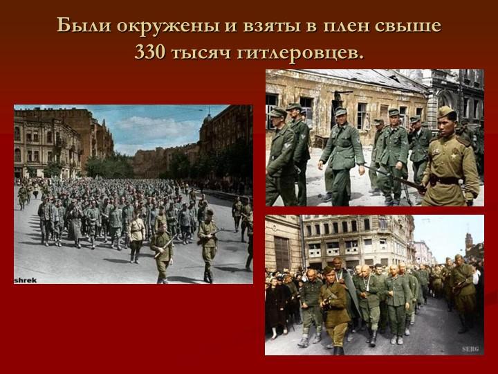 Были окружены и взяты в плен свыше 330 тысяч гитлеровцев.