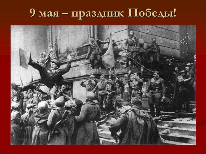 9 мая – праздник Победы!