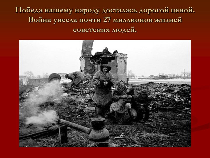 Победа нашему народу досталась дорогой ценой. Война унесла почти 27 миллионов...