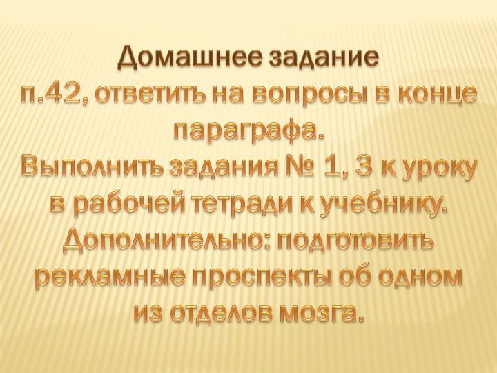 Домашнее заданиеп.42, ответить на вопросы в конце параграфа. Выполнить зада...