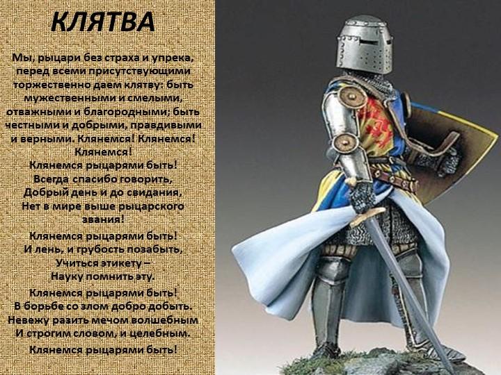 КЛЯТВАМы, рыцари без страха и упрека, перед всеми присутствующими торжестве...