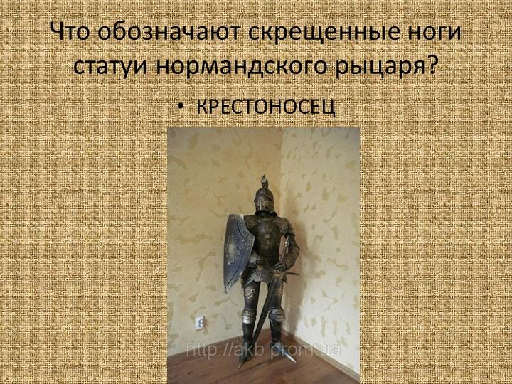 Что обозначают скрещенные ноги статуи нормандского рыцаря? КРЕСТОНОСЕЦ