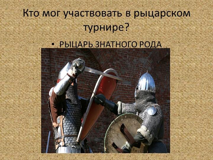 Кто мог участвовать в рыцарском турнире? РЫЦАРЬ ЗНАТНОГО РОДА