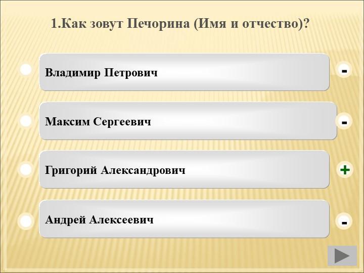 1.Как зовут Печорина (Имя и отчество)?Владимир ПетровичМаксим СергеевичГригор...