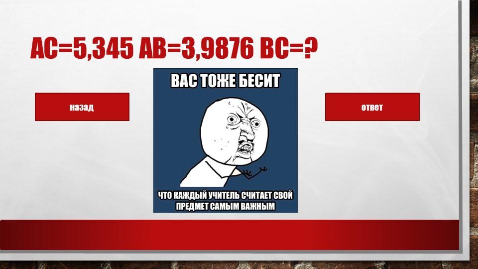 Ас=5,345 ав=3,9876 вс=?назадответ