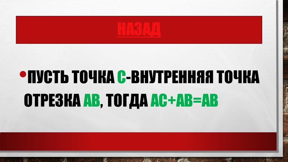 Пусть точка с-внутренняя точка отрезка ав, тогда ас+ав=авназад