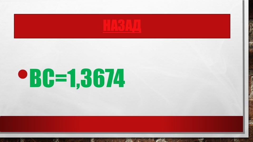 Вс=1,3674назад