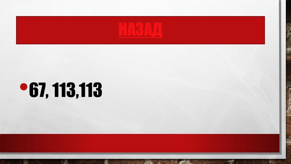 67, 113,113назад