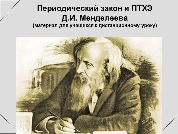 Периодический закон и ПТХЭД.И. Менделеева (материал для учащихся к дистанци...