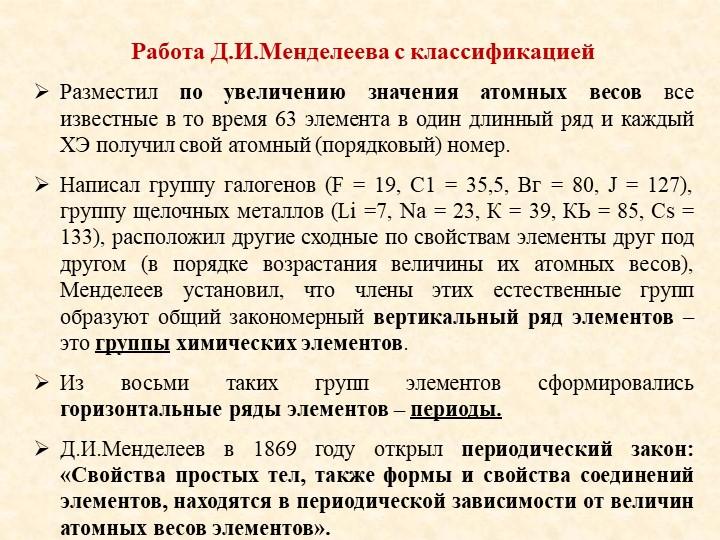 Работа Д.И.Менделеева с классификацией Разместил по увеличению значения атом...