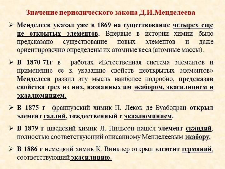 Значение периодического закона Д.И.МенделееваМенделеев указал уже в 1869 на...
