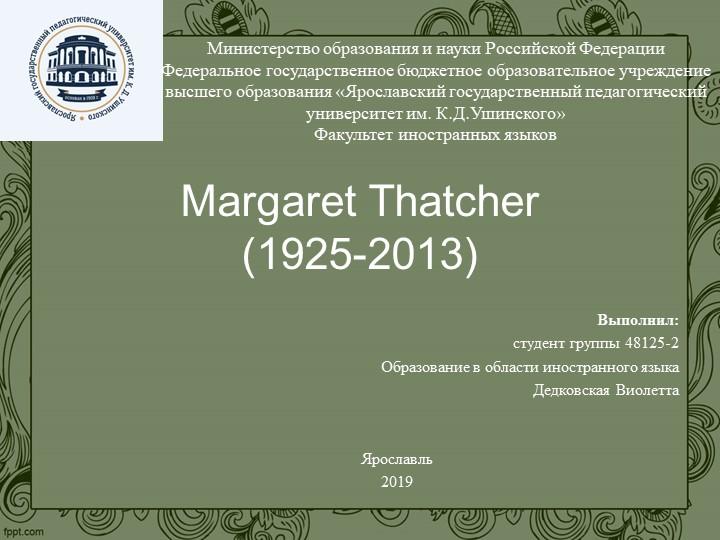 Margaret Thatcher(1925-2013)Выполнил:студент группы 48125-2Образование в о...
